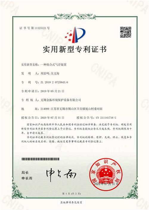 组合式气浮装置-专利证书